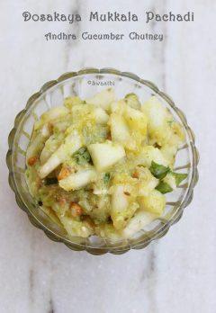 Dosakaya pachadi recipe | Dosakaya chutney | Cucumber chutney