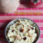 pongal recipe | sakkarai pongal | chakkara pongal