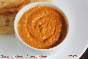 Ginger chutney recipe | Allam chutney | How to make ginger chutney