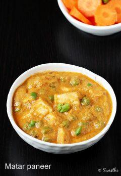 Matar paneer recipe | How to make matar paneer | Paneer mutter masala