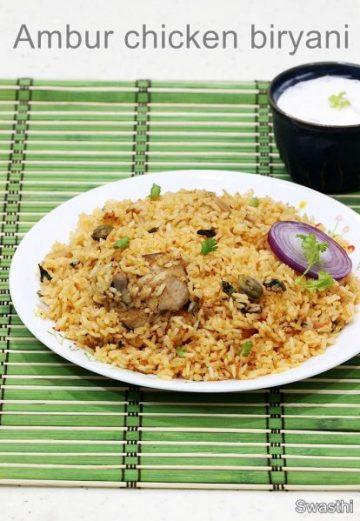 Ambur chicken biryani recipe video | Ambur star biryani | Tamilnadu biryani