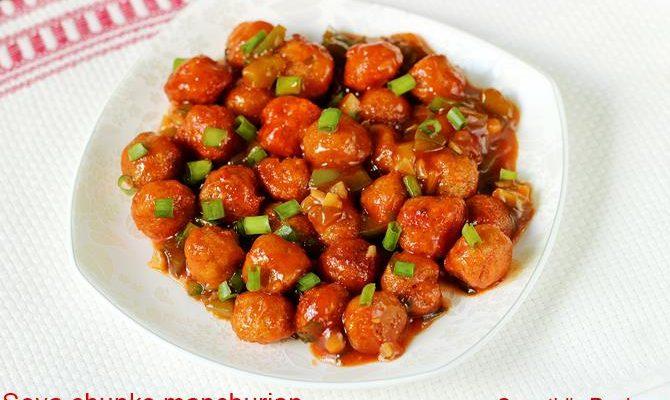 Soya chunks manchurian recipe | How to make soya manchurian