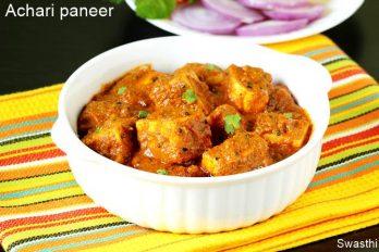 Achari paneer masala recipe | Spicy achari paneer recipe